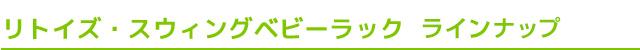 リトイズ・スウィングベビーラック オンラインショップ